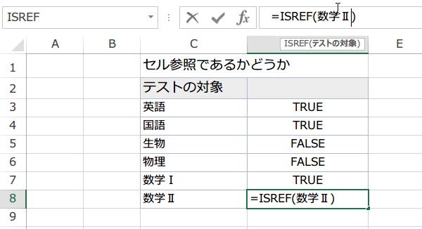 ISREF関数の使い方4