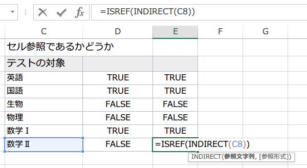 ISREF関数の使い方7