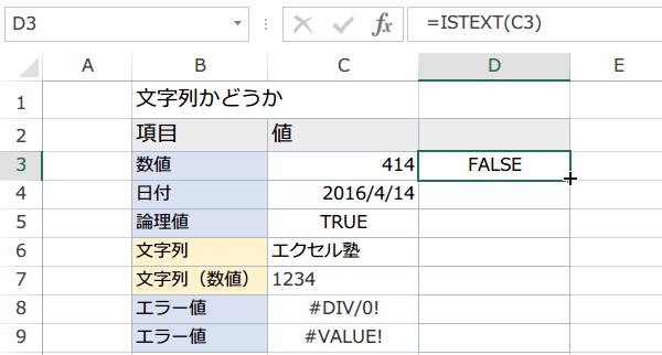 ISTEXT関数の使い方5