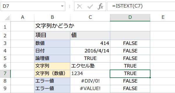 ISTEXT関数の使い方6
