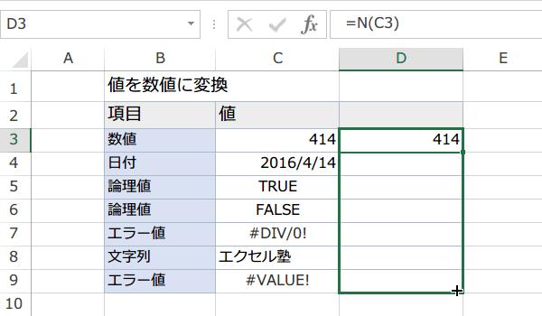 N関数の使い方4