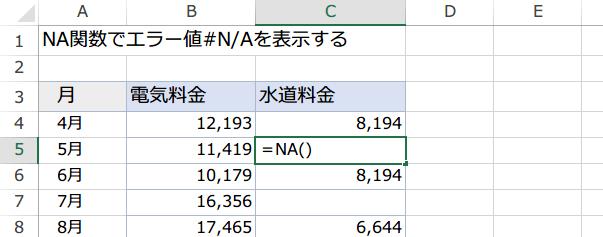 NA関数の使い方4