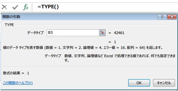 TYPE関数関数の引数
