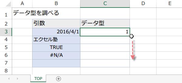 TYPE関数の使い方3