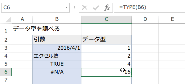 TYPE関数の使い方4