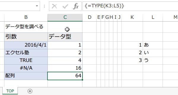 TYPE関数の使い方6