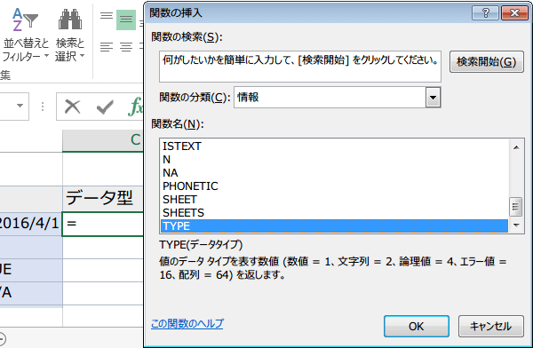 TYPE関数の使い方2
