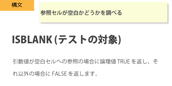 ISBLANK関数の書式