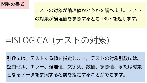 ISLOGICAL関数の書式