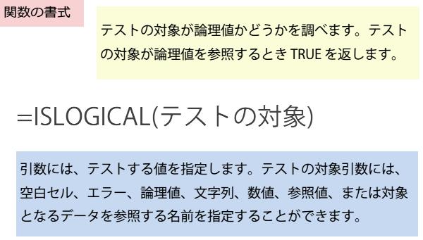 ISLOGICAL関数の書式