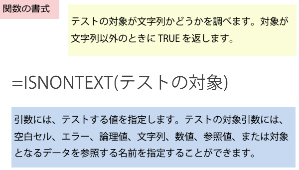 ISNONTEXT関数の書式