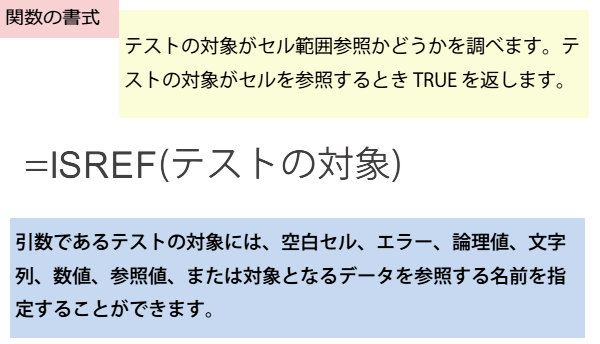 ISREF関数の書式