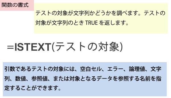 ISTEXT関数の書式