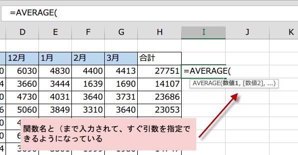 キーボードで関数を直接入力する数式オートコンプリート~Excel ...