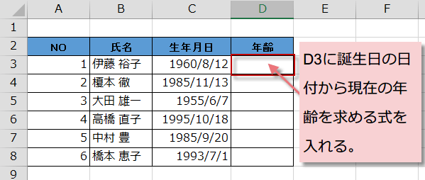Excel生年月日(西暦)から現在...