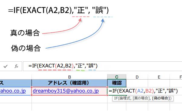 IF関数の使い方2