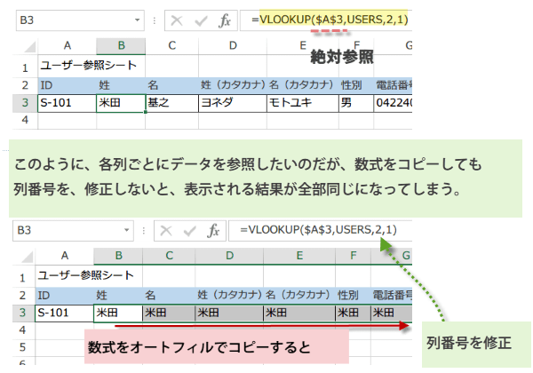 VLOOKUP関数のコピー技