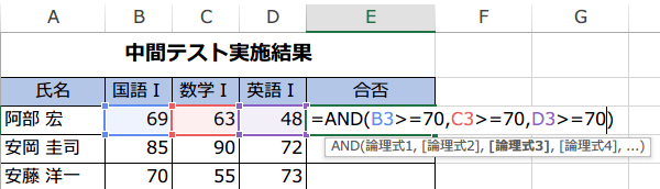 ExcelのND関数の使い方2