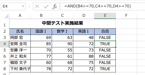 ExcelのAND関数の使い方3