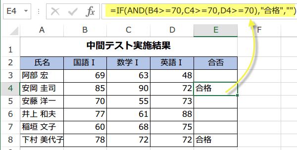 ExcelのAND関数の使い方4