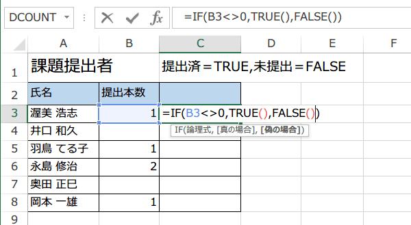Excel FALSE関数の使い方