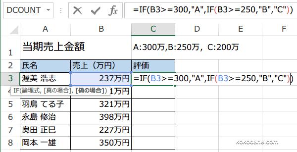 IF 関数 使い方2
