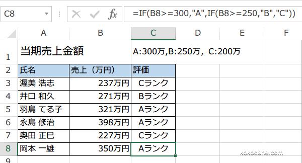 IF 関数 使い方3