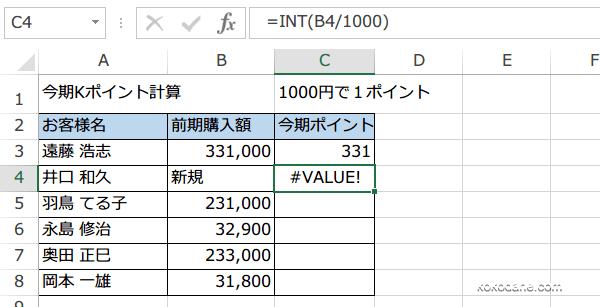 Excel IFERROR関数の使い方