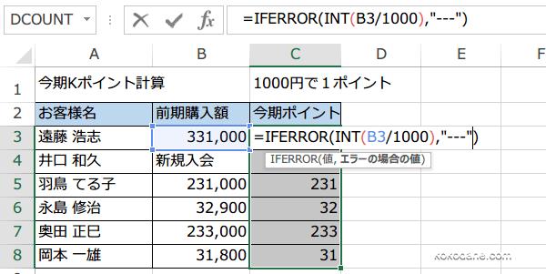 Excel IFERROR関数の使い方2