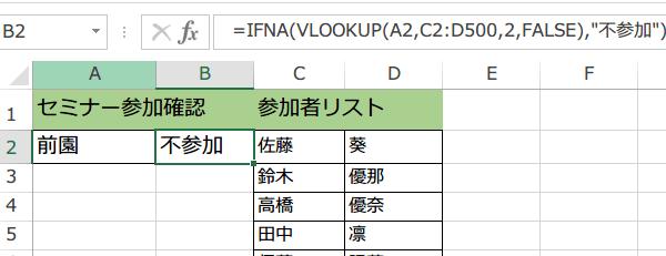 IFNA 関数の使い方4