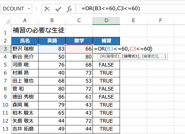 Excel OR 関数使い方2