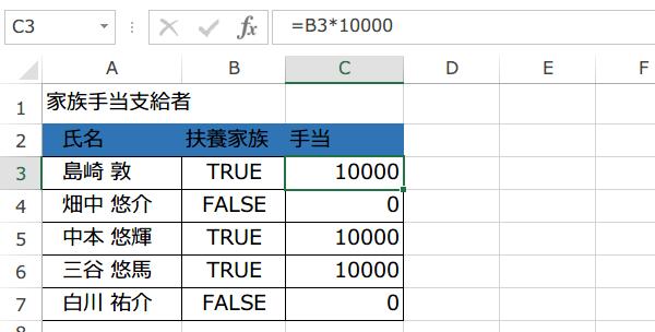 TRUE関数の使い方2