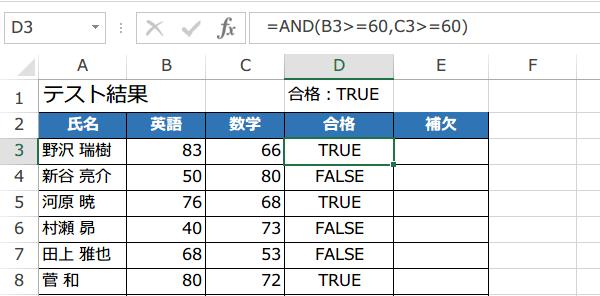 Excel XOR関数の使い方