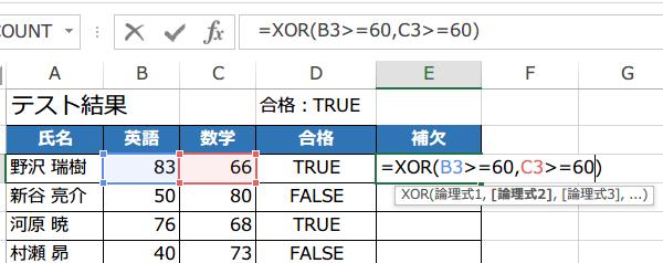 Excel XOR関数の使い方2
