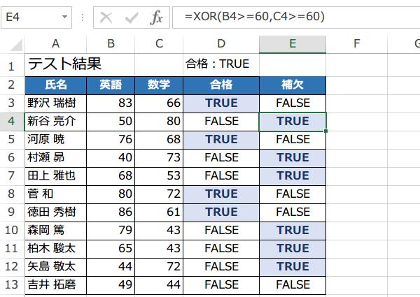 Excel XOR関数の使い方3