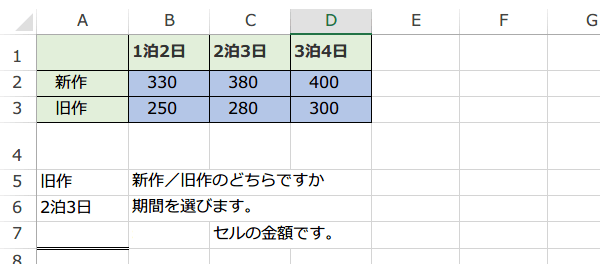 ADDRESS関数の使い方3