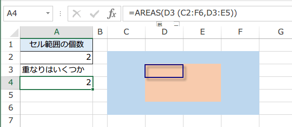 AREAS関数の使い方2