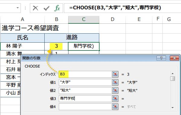 CHOOSE関数の使い方3
