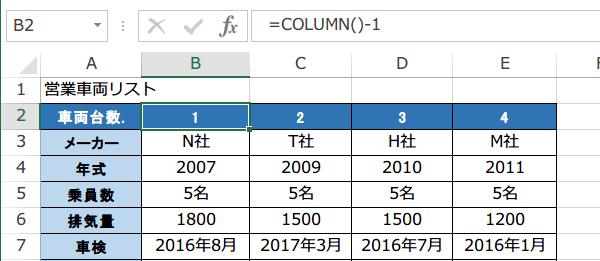 COLUMN関数の使い方2