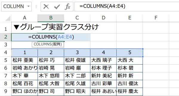 COLUMNS関数の使い方2