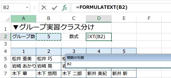 FORMULATEXT関数の使い方2