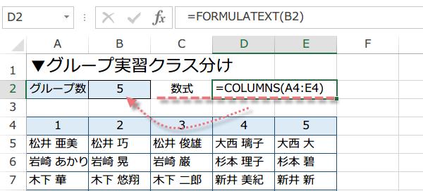 FORMULATEXT関数の使い方3