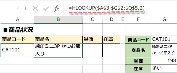 HLOOKUP関数の使い方4