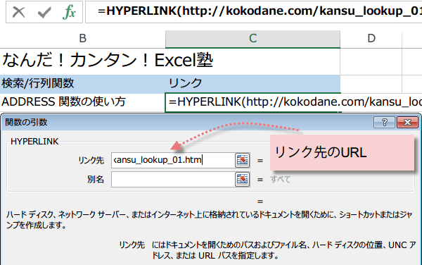 HYPERLINK関数の使い方3