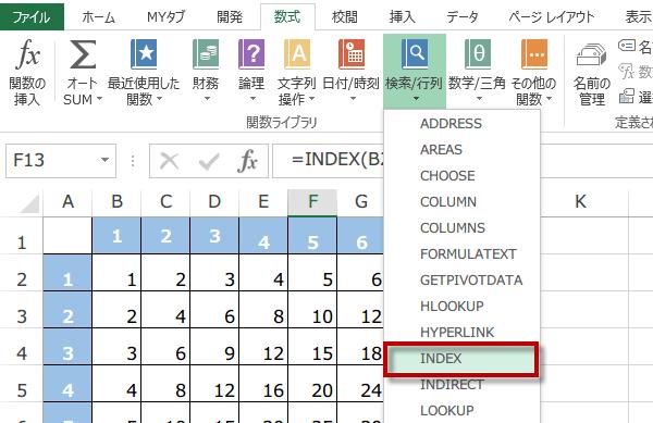 INDEX関数の使い方2