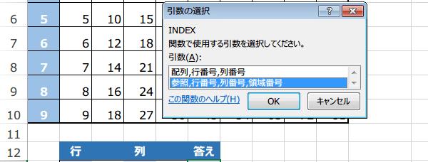 INDEX関数の使い方3