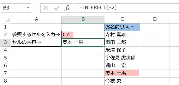 INDIRECT関数の使い方2