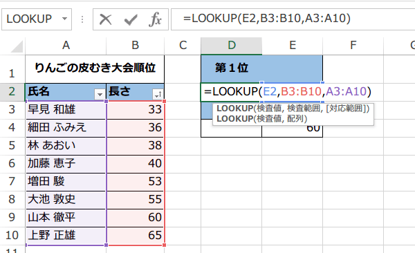 LOOKUP関数の使い方2
