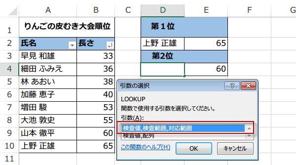 LOOKUP関数の使い方4