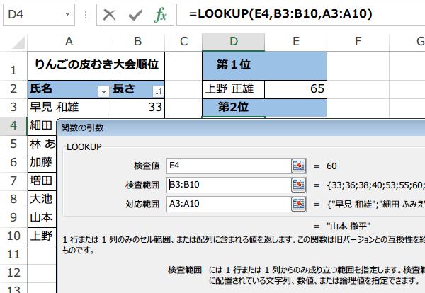 LOOKUP関数の使い方5